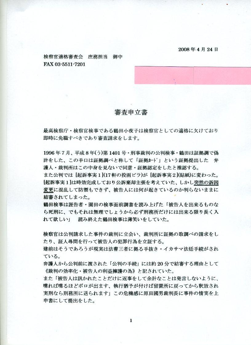 会 検察 審査 官 適格